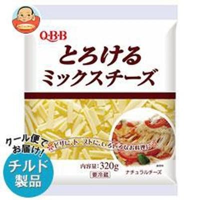送料無料  【チルド(冷蔵)商品】 QBB  とろけるミックスチーズ  320g×10袋入