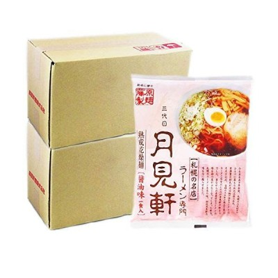 札幌ラーメン 月見軒 しょうゆラーメン 乾麺 20食 (2箱) 三代目 つきみけん しょうゆラーメン サッポロラーメン 月見軒 醤油 インス