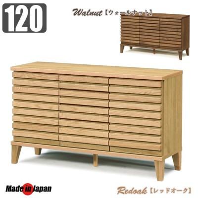 サイドボード リビング 収納 キャビネット リビングボード 完成品 北欧 おしゃれ 脚付き 木製 120 大川家具