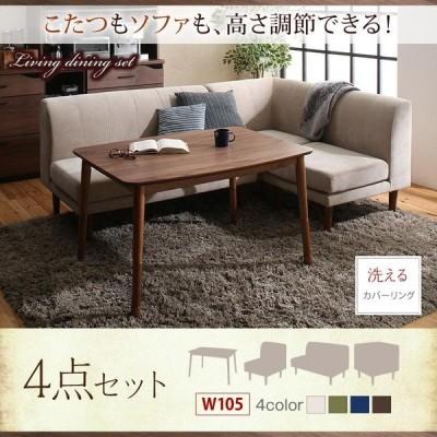 ダイニングテーブルセット 4点セット(こたつテーブルW105 +2Pソファ1脚+1Pソファ1脚+コーナーソファ1脚)