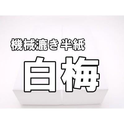 「白梅」機械漉き半紙1箱1000枚入り これから書道始めるお客様へ!!