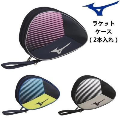 卓球ラケットケース ミズノ mizuno ラケットソフトケース (2本入れ) 83JD0002