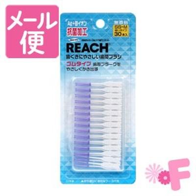 [ネコポスで送料190円]リーチ ゴム歯間ブラシ 30個入