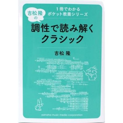 吉松隆の調性で読み解くクラシック ヤマハミュージックメディア