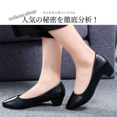 パンプス レディース 太ヒール 艶有り 艶なし 黒 白 シンプル 歩きやすい おしゃれ OL 通勤 結婚式 美脚 全2色 大きいサイズ