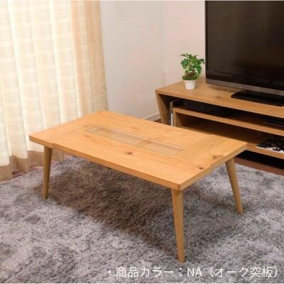 リビングテーブル (センターテーブルナチュレ OC-001 NA/OC-002 BR) 幅105 高さ調節 継ぎ足 継ぎ足し おしゃれ モダン ガラス