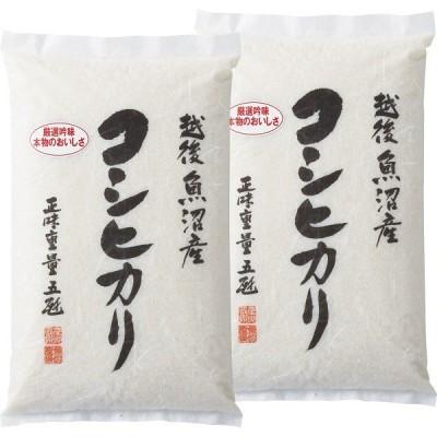 特選 魚沼産コシヒカリ(10kg)