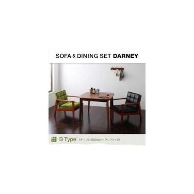 ダイニング家具 ソファダイニングセット DARNEY ダーニー/3点セット Bタイプ(テーブルW90cm+1Pソファ×2)