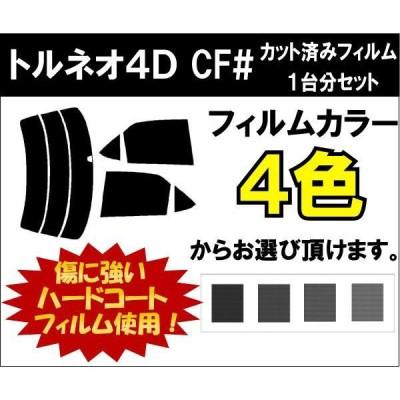 カーフィルム カット済み 車種別 スモーク トルネオ4D CF# リアセット