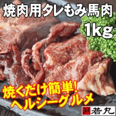 【激得クーポン配布中】焼肉用タレもみ馬肉1kg焼肉 バーベキューにメガ盛りギフトタグ焼き肉 BBQ 父の日 ギフト 父お取り寄せグルメ 在庫