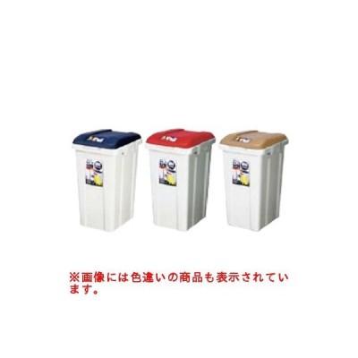 R分別ダストボックス45(ジョイント式) ブルー/業務用/新品