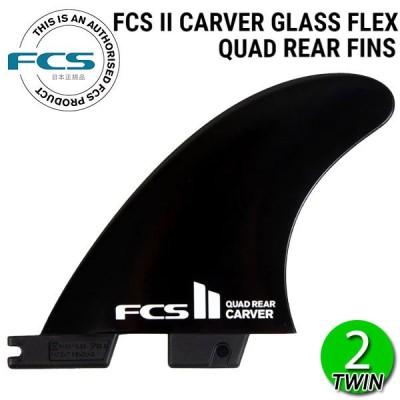 即出荷  FCS2 CARVER GLASS FLEX QUAD REAR BLACK / FCSII エフシーエス2 カーバー クワッド リア 2枚 ショート サーフボード サーフィン メール便対応