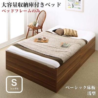 大容量収納庫付きベッド SaiyaStorage ベッドフレームのみ 浅型 ベーシック床板 シングル