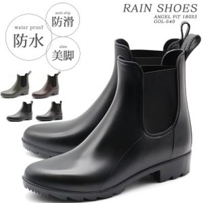 レインブーツ レディース 長靴 ショート サイドゴア 黒 ブラック 茶 ブラウン 防水 雨 レインシューズ ANGEL FiT 18033 GOL-540
