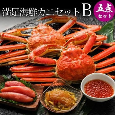 カニ 蟹 カニセット ズワイガニ 2尾 海鮮 3種 満足海鮮カニセットB