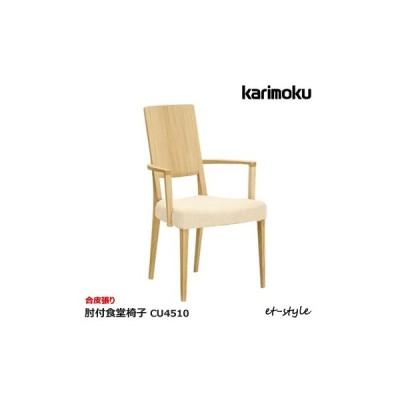 カリモク シアーセレクト ダイニング チェア CU45 肘付き 合皮張り 食堂椅子 karimoku