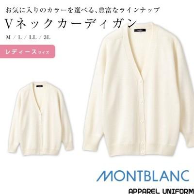 ナースカーディガン 住商モンブラン MONTBLANC カーディガン レディース 長袖 白 56-022