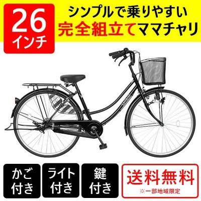 ママチャリ 26インチ 自転車 激安 シティサイクル 安い 本体 おしゃれ ブラック 黒 すそ