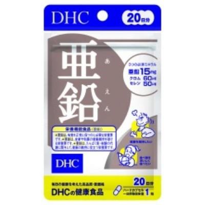 ディーエイチシー DHCサプリメント20日分亜鉛 5g、20粒