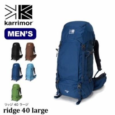karrimor カリマー リッジ 40 ラージ リュック メンズ リュックサック バックパック ザック 登山 40L