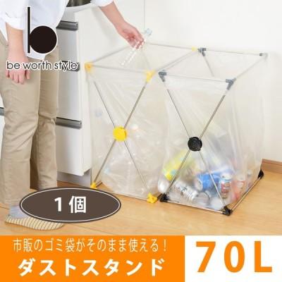 ごみ箱 70リットル スリム ダストボックス おしゃれ キッチン 分別 ごみ袋 屋外 日本製