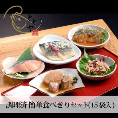 お中元 御中元 富山 とと屋 調理済み簡単食べきりセット15袋 (5種各3袋入) 冷凍便 産地直送