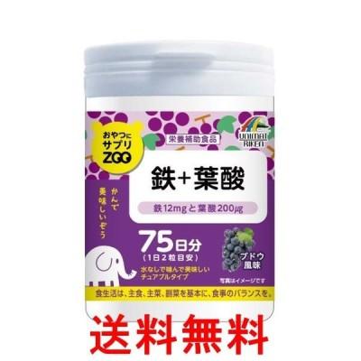 送料無料 ユニマットリケン おやつサプリZOO 鉄+葉酸 150g 単品