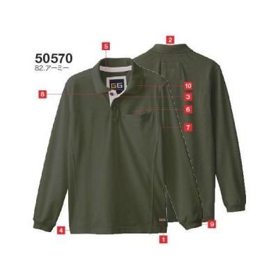 50570 長袖ポロシャツ(胸ポケット有り) G.GROUND ジーグラウンド 桑和 SOWA 作業服 ポロシャツ 作業着  M〜4L ポリエステ