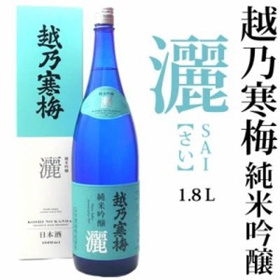 越乃寒梅 灑 純米吟醸 1.8L 石本酒造 ギフト、プレゼントにも安心の専用化粧箱付 灑(さい)