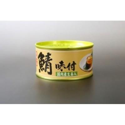 福井缶詰 鯖(さば)味付缶 生姜入りタイプ 180g 1個 鯖缶