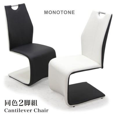 ダイニングチェア 2脚 モノトーン イス 椅子 ハイバックチェア カンティレバー 高級感 オシャレ