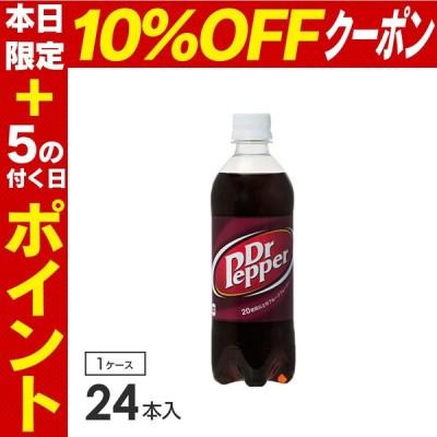 ドクターペッパー PET 500ml 24本入り×1箱 コカ・コーラ社製品 プレゼント ギフト