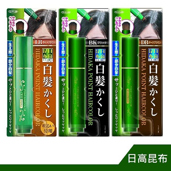 日本境內版 日高昆布  天然植物白髮快速  染髮筆/補染劑 20g 【RH shop】日本代購
