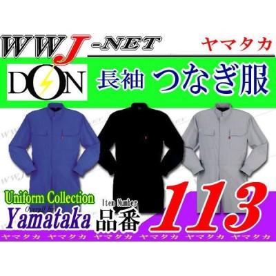 ツナギ服 細部と価格にこだわった人気商品 長袖 つなぎ服 113 ツナギ ym113 ヤマタカ