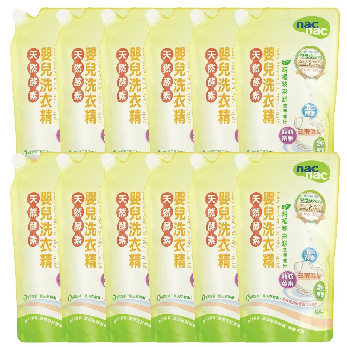 【箱購】nac nac 天然酵素洗衣精補充包1000ml/毎包 (一箱12包)