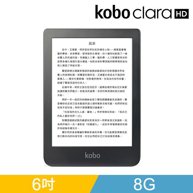 樂天Kobo Clara HD 6吋電子書閱讀器