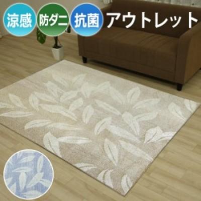 ラグ アウトレット ひんやり 涼感ラグ 防ダニ 抗菌加工 クリスタル(Y) 約130×185cm 接触冷感 植物柄 日本製 北欧 ベージュ ブルー 引っ