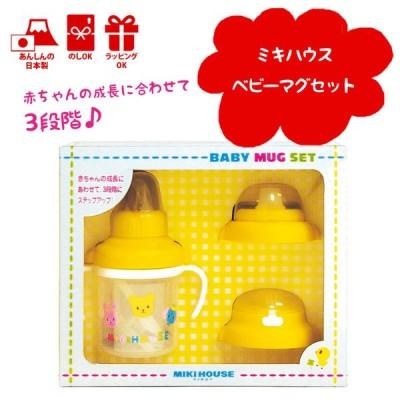 ミキハウス 日本製 ベビーマグセット gt
