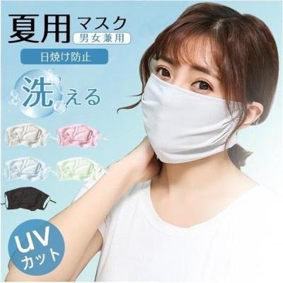 在庫処分 マスク uvカット 洗える 男女兼用 大人 冷感 繰り返し洗える 夏用 日焼け防止 涼しい 涼感 ひんやり 速乾 薄手 無地 送料無料