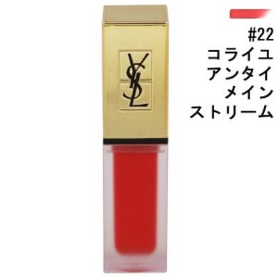 イヴサンローラン YVES SAINT LAURENT タトワージュ クチュール #22 コライユアンタイメインストリーム 6ml 化粧品 コスメ