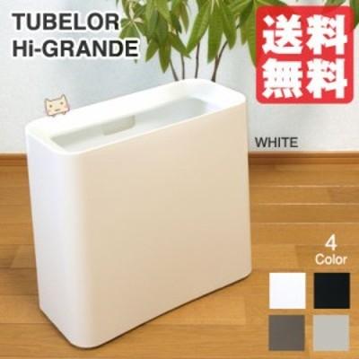 チューブラー ハイグランデ TUBELOR Hi-GRANDE ideaco イデアコ 送料無料 北海道沖縄離島+600円