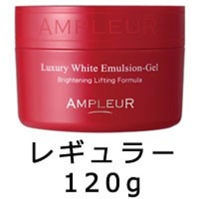 アンプルールアンプルール ラグジュアリーホワイト エマルジョンゲル EX( レギュラー ) 120g - 定形外送料無料 -
