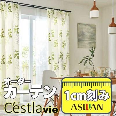 カーテン プレーンシェード アスワン セラヴィ C'estlavie LIVE NATURAL E7054 スタイリッシュウェーブ縫製(柄出し) 約2倍ヒダ