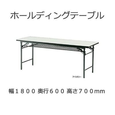 折り畳みテーブル 脚スライド式タイプ 幅180x奥行60x高さ70cm 棚付き 硬質PVCエッジタイプ ミーティングテーブル 足折れテーブル