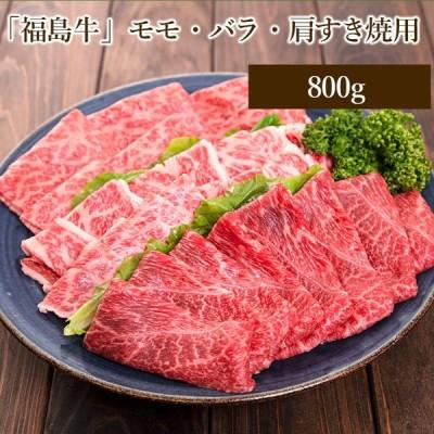 「福島牛」モモ・バラ・肩すき焼用〈冷蔵便〉