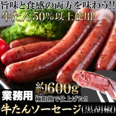 牛たんを贅沢に50%以上使用!!業務用 牛たんソーセージ(黒胡椒)600g