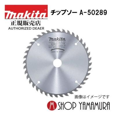 【正規店】 マキタ makita 防じんマルノコ用 窯業系サイディング用 チップソー 外径185mm A-50289