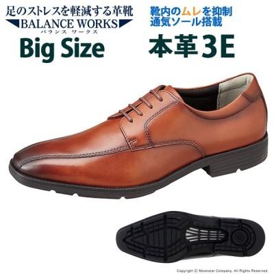 ムーンスター ビッグサイズ 本革 革靴 メンズ ビジネスシューズ BALANCE WORKS バランスワークス SPH4630BC B ブラウン moonstar 透湿防水タイプ 梅雨 抗菌