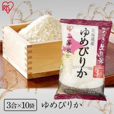 米 4.5kg 送料無料 生鮮米 一人暮らし お米 ゆめぴりか 北海道産 (3合×10袋) アイリスオーヤマ 令和2年度産