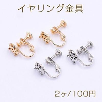 イヤリング金具 おわん型 8mm シャワー付き【2ヶ】